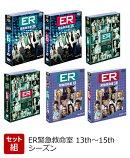 【セット組】ER緊急救命室 13th〜15th シーズン