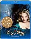 美女と野獣 スペシャルプライス【Blu-ray】 [ ヴァンサン・カッセル ]
