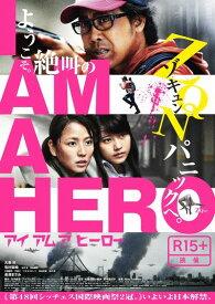 アイアムアヒーロー DVD通常版 [ 大泉洋 ]