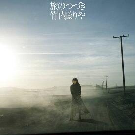 旅のつづき (初回限定盤 CD+DVD) [ 竹内まりや ]