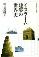 イスラーム建築の世界史