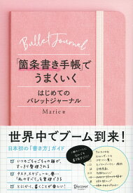 「箇条書き手帳」でうまくいく はじめてのバレットジャーナル はじめてのバレットジャーナル [ Marie ]