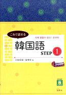 これで話せる韓国語(STEP 1)