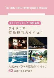 タイドラマ聖地巡礼ガイドブック(vol.1) (TVガイドMOOK タイドラマガイド「D」特別編集)
