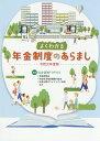 よくわかる年金制度のあらまし(令和元年度版) 特集:社会保険TOPICS