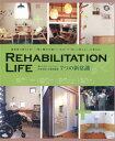 REHABILITATION LIFE 暮らしのリノベーション住宅改修と住環境整備7つの新 [ gene ]