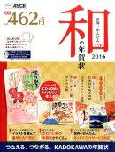 世界一かんたん和の年賀状(2016)