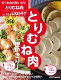 とりむね肉使いきり! (レタスクラブMOOK 安うま食材使いきり! vol.16)