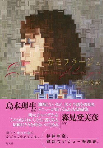 カモフラージュ [ 松井 玲奈 ]