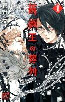 薔薇王の葬列(1)