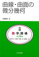 数・学・探・検・共立講座(第8巻)