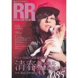 ROCK AND READ(085) デビュー25周年記念最愛取材 清春 唯一無比独創的歌手なぜ「
