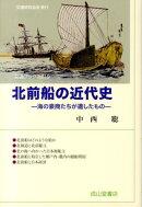 北前船の近代史