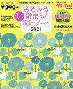 みるみる貯まる!カンタン家計ノート(2021) (ベネッセ・ムック サンキュ!特別編集)
