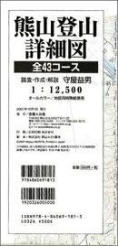 熊山地図詳細図全43コース