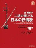 武 楽群の 二胡で奏でる・日本の抒情歌