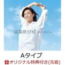 【楽天ブックス限定先着特典】南風吹けば【Aタイプ(初回完全限定スペシャル盤) CD+DVD】(ジャケット絵柄ステッカー…