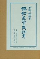 【バーゲン本】錦絵医学民俗志