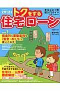 トクをする住宅ローン(2012年版)