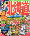 北海道('18) (まっぷるマガジン)