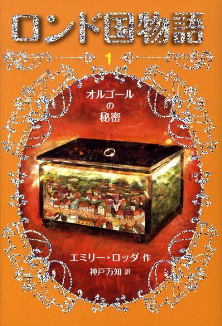 ロンド国物語(1) オルゴ-ルの秘密 [ エミリ-・ロッダ ]