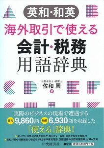 英和・和英海外取引で使える会計・税務用語辞典 [ 佐和 周 ]