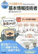 キタミ式イラストIT塾基本情報技術者(平成26年度)
