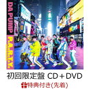【先着特典】P.A.R.T.Y. 〜ユニバース・フェスティバル〜 (初回限定盤 CD+<Music Video Making>DVD) (ポストカー…