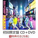 【先着特典】P.A.R.T.Y. 〜ユニバース・フェスティバル〜 (初回限定盤 CD+<Music Video Making>DVD) (ポストカード…