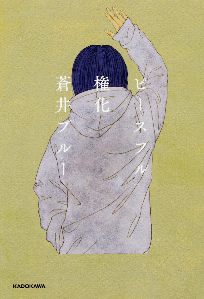 ピースフル権化 [ 蒼井 ブルー ]