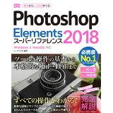Photoshop Elements 2018スーパーリファレンス