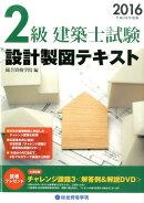 2級建築士試験設計製図テキスト(平成28年度版)