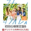 【楽天ブックス限定先着特典】ドレミソラシド (初回仕様限定盤 Type-B CD+Blu-ray) (ステッカー付き)