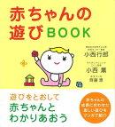 【バーゲン本】赤ちゃんの遊びBOOK