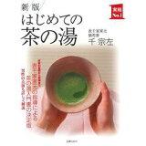 はじめての茶の湯新版 (実用No.1シリーズ)