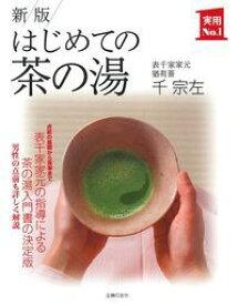 新版 はじめての茶の湯 (実用No.1シリーズ) [ 千宗左 ]