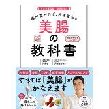 腸が変われば、人生変わる美腸の教科書