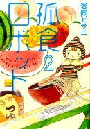 孤食ロボット(2)