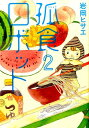 孤食ロボット(2) (ヤングジャンプコミックスCookie) [ 岩岡ヒサエ ]