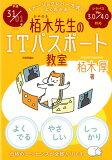 イメージ&クレバー方式でよくわかる栢木先生のITパスポート教室(平成31/01年)