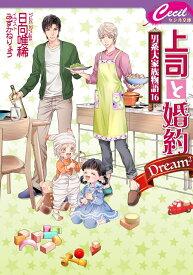 上司と婚約 Dream2 〜男系大家族物語16〜 (コスミックセシル文庫) [ 日向唯稀 ]