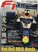 Red Bull RB15 Honda 〜Honda F1 Chronicle