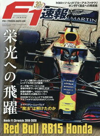 Red Bull RB15 Honda 〜Honda F1 Chronicle F1速報 (ニューズムック)