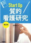 Start Up質的看護研究第2版