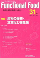 Functional Food(31号(Vol.11 No.1)