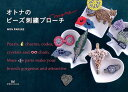 オトナのビーズ刺繍ブローチmore [ MONPARURE ]