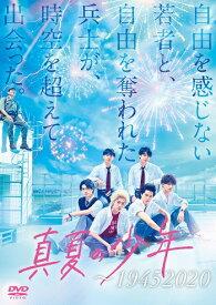 真夏の少年〜19452020 DVD-BOX [ 美少年 ]