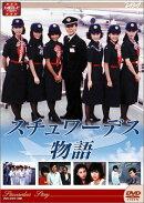 大映テレビドラマシリーズ:スチュワーデス物語DVD-BOX 前編
