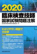 臨床検査技師国家試験問題注解 2020年版