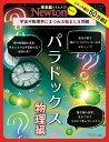 Newtonライト パラドックス物理編